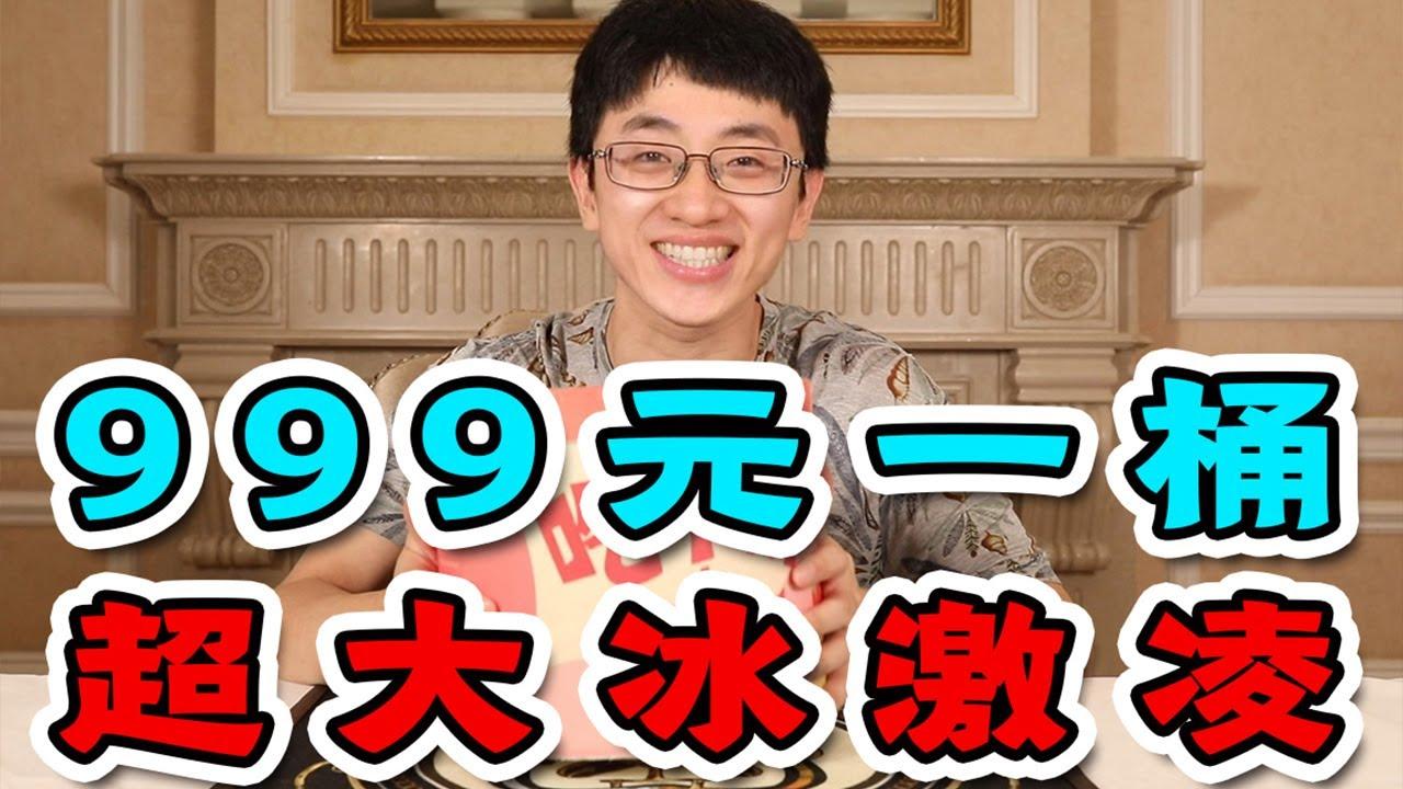 【大祥哥來了】試吃999元一桶的冰激凌,三種新奇吃法哪種最好吃?