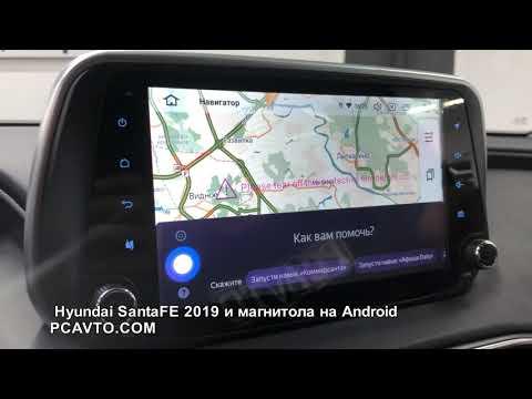 Hyundai SantaFE 2019 и магнитола на Android