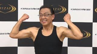 タレントの梅沢富美男がライザップCM発表の会見に登壇した。 梅沢富美男...