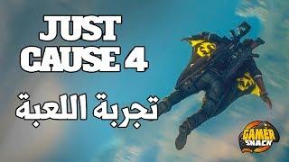 Just Cause 4 ⛽️ مهمات وتجارب