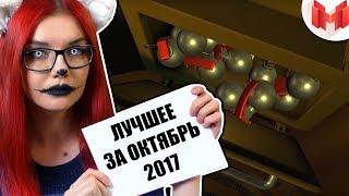 'Баги, Приколы, VR' Лучшее за октябрь 2017 РЕАКЦИЯ НА Mr Marmok МАРМОК