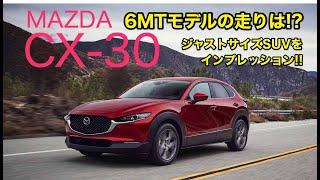 MAZDA CX30 日本にちょうどいいボディサイズのSUVの走りは!? 貴重な6MTモデルを試乗してきました E-CarLife with 五味やすたか