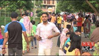 তবুও থেমে নেই নগরবাসীর ঈদ উদযাপন! | Eid Entertainment