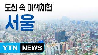 YTN 구석구석 코리아 도심 속 이색체험 서울  YTN