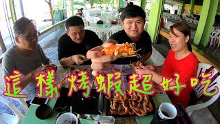 釣蝦要學?烤蝦才是必學!想讓朋友佩服就靠烤蝦Grilled shrimp teaching