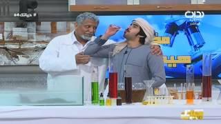 تحدي محمد الشهراني لإبراهيم المعيدي - شرب مادة كيميائية | #حياتك64