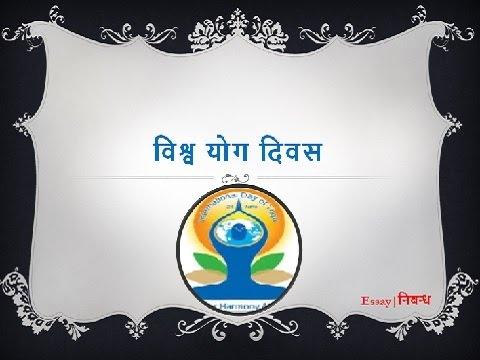 International Yoga Day 21 June In Hindi व श व य ग द वस पर न ब ध Youtube