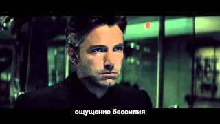 Бэтмен против Супермена: На заре справедливости - Трейлер на русском языке [Субтитры]