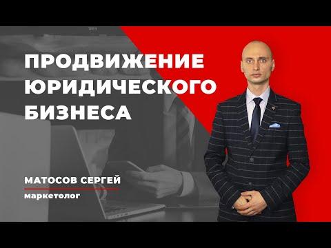 Как юристу, адвокату найти клиентов | Матосов Сергей