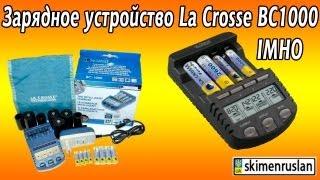 Қуаттау құрылғысы La Crosse BC-1000 IMHO