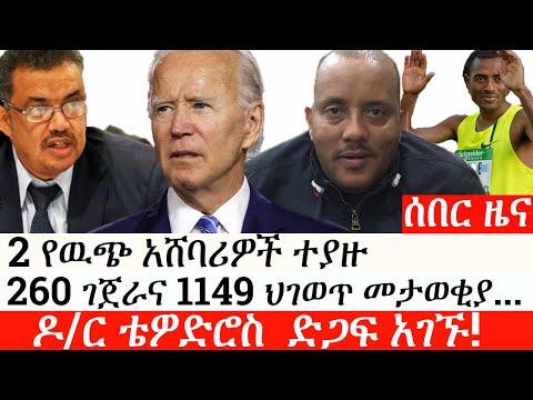 Ethiopia: ሰበር ዜና –  2 የዉጭ አሸባሪዎች ተያዙ | 260 ገጀራና 1149 ህገወጥ መታወቂያ | ዶ/ር ቴዎድሮስ ከአዉሮፓ ህብረት ድጋፍ አገኙ!