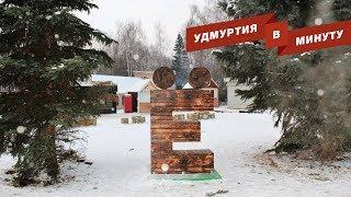 Удмуртия в минуту: бюджет республики на 2019 год и памятник букве Ё в Ижевске