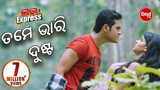 Love Express New Odia Film Comedy Scene Tame Bhari Dusta Sidharth TV