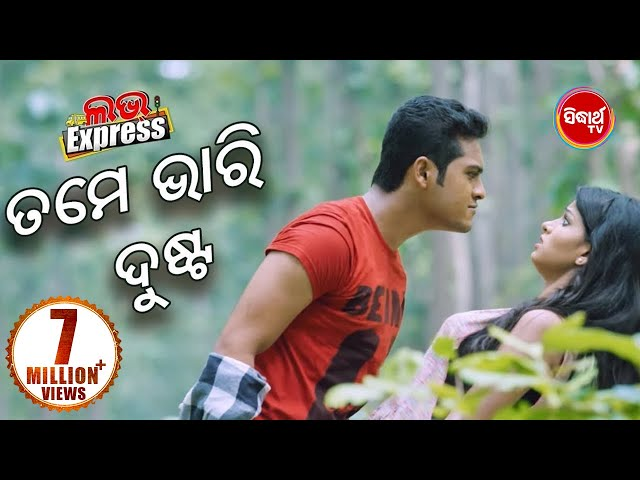 Love Express | New Odia Film Comedy Scene - Tame Bhari Dusta | Sidharth TV