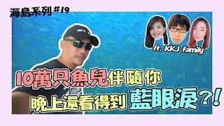 《浪中島Lang Tengah#2》 馬來西亞潛水票選第一名【海島系列#19--浪中島】Malaysia 浮潛 自由行 kokeejiang