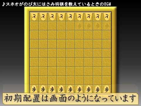 はさみ将棋の遊び方 - YouTube