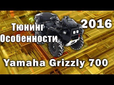 Тюнинг квадроциклов Yamaha
