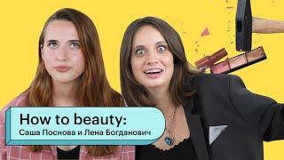 HOW TO BEAUTY: Александра Поснова и Лена Богданович