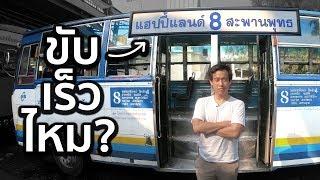 รถเมล์สาย 8 ขับเร็วไหม!?