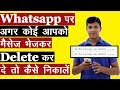 How To Read Deleted Messages On Whatsapp in Hindi |  Mr.Growth🙂