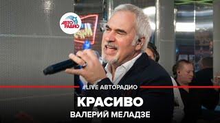 Download 🅰️ Валерий Меладзе - Красиво (LIVE @ Авторадио) Mp3 and Videos