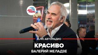 🅰️ Валерий Меладзе - Красиво (LIVE @ Авторадио)