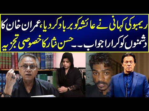 Hassan Nisar: ریمبو کی کہانی نے عائشہ کو برباد کردیا،عمران خان کا دشمنوں کوکرارا جواب۔۔حسن نثار کا خصوصی تجزیہ