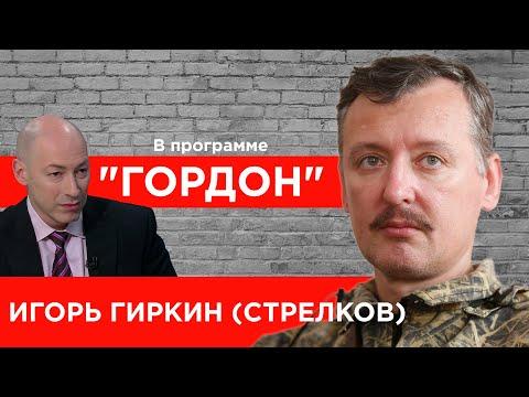 Гиркин (Стрелков). Донбасс, MH17, Гаага, ФСБ, полудохлый Путин, Сурков, Божий суд. \