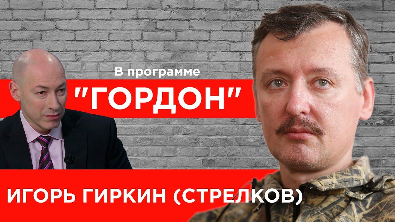 "Гиркин (Стрелков). Донбасс, MH17, Гаага, ФСБ, полудохлый Путин, Сурков, Божий суд. ""ГОРДОН"" (2020)"