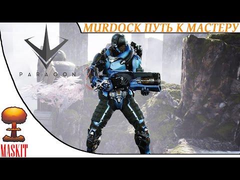 видео: paragon - murdock - Путь к Мастеру