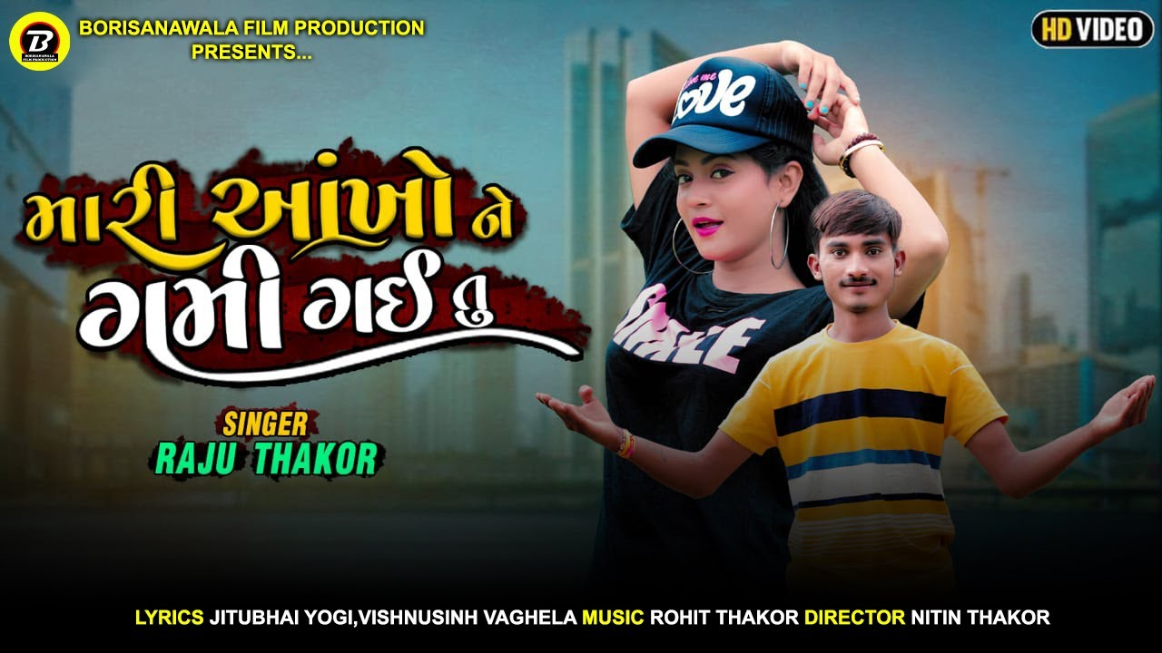 Download Mari Ankho Ne Gami Gae Tu II મારી આંખો ને ગમી ગઈ તું II Raju Thakor II HD Video 2021