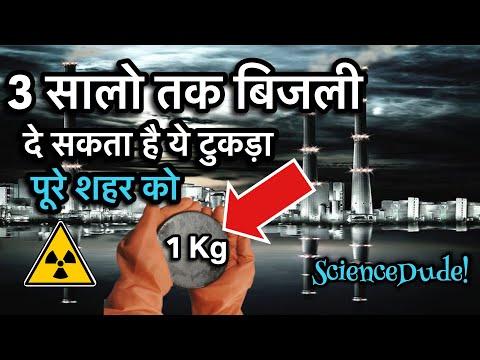 ❌ दुनिया का सबसेवशक्तिशाली पदार्थ! [Uranium 235] in Hindi!Urdu