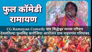 CG Ramayan Comedy जय सिद्धेश्वर मानस परिवार देवलतिल्दा फुलसिंह कनौजिया आयोजन ग्राम नाहरगांव गरियाबद
