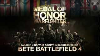 Medal of Honor Warfighter - Второй трейлер сетевой игры - Gamescom 2012