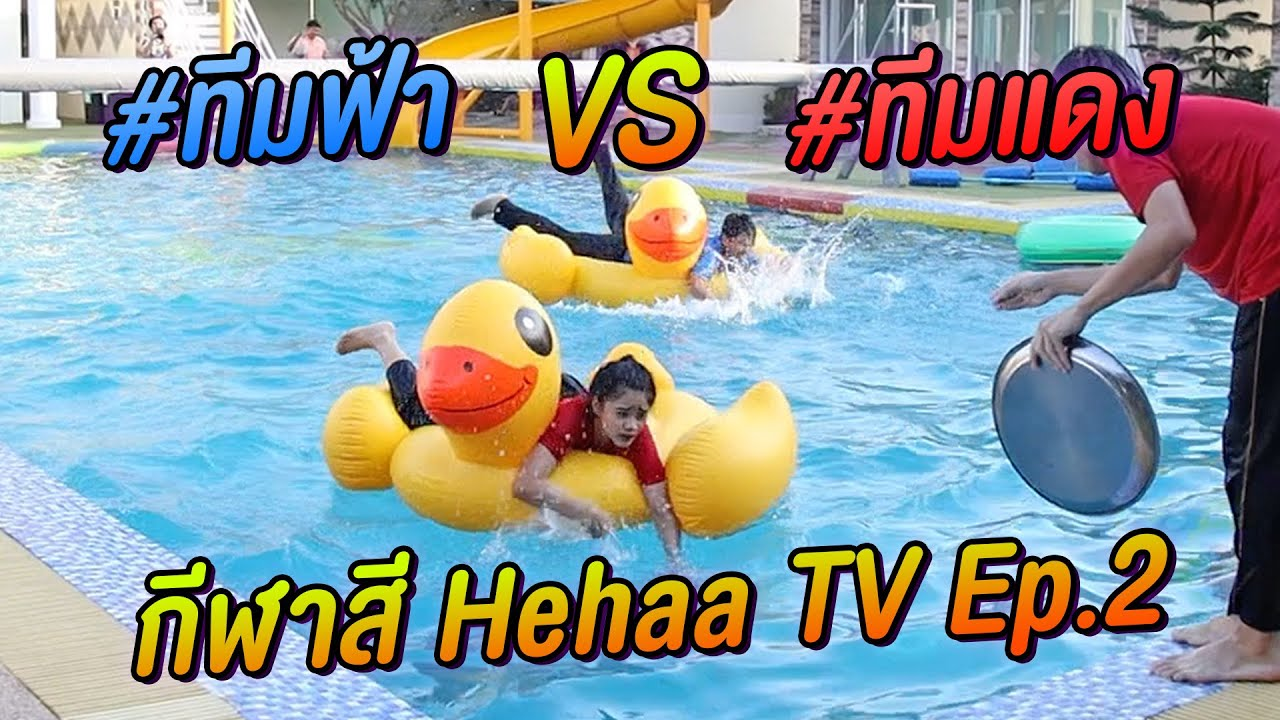 แข่งกีฬาสี Hehaa TV ปี 2 วิ่งเปรี้ยวเป็ดก๊าบๆ รอบ ชิงชนะเลิศ !! Ep 2