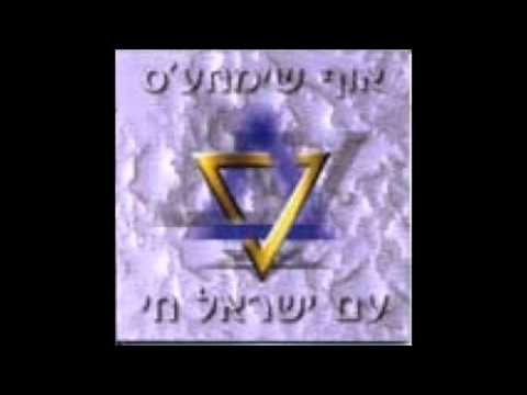 Oif Simches - Am Yisrael Chai 4. Hallo Yeled