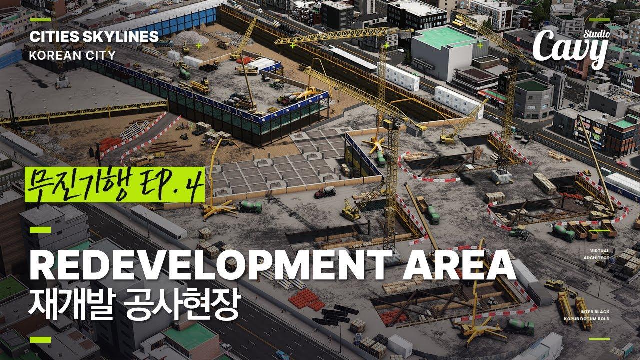 🏙️ MUJIN: EP 04 | Redevelopment Construction Site - Cities: Skylines