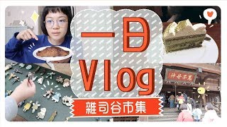 一日Vlog:意外可愛的市集/吉祥寺小逛/整天走了12公里????
