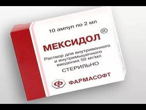 мексидол при остеохондрозе шейного отдела согласен тем, что