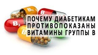Чем вредны витамины группы В при диабете