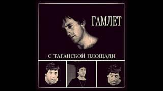 Высоцкий. Гамлет - любимая роль в театре ( ответ на вопрос ).