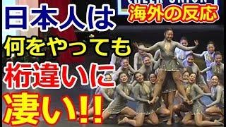 【海外の反応】衝撃!「これが日本人なんだよ…」 日本人のチームワークとパフォーマンスが尋常じゃないと海外で話題に『人類の限界を突破してるんじゃないか』【すごい日本】 thumbnail