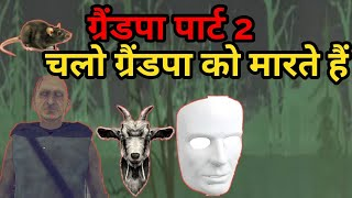 Grandpa part 2 in hindi