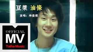 林俊傑 JJ Lin(豆漿油條 Perfect Match) 官方完整版 MV