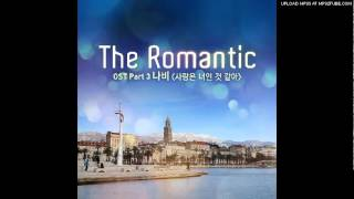 The Romantic (acoustic Ver.) -  달마시안(dalmatian)