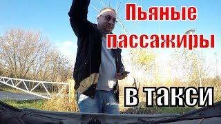 Работа в Яндекс и Gett.  Uber - лучше стоять, чем возить. Немного треша от пьяных пассажирок #такси