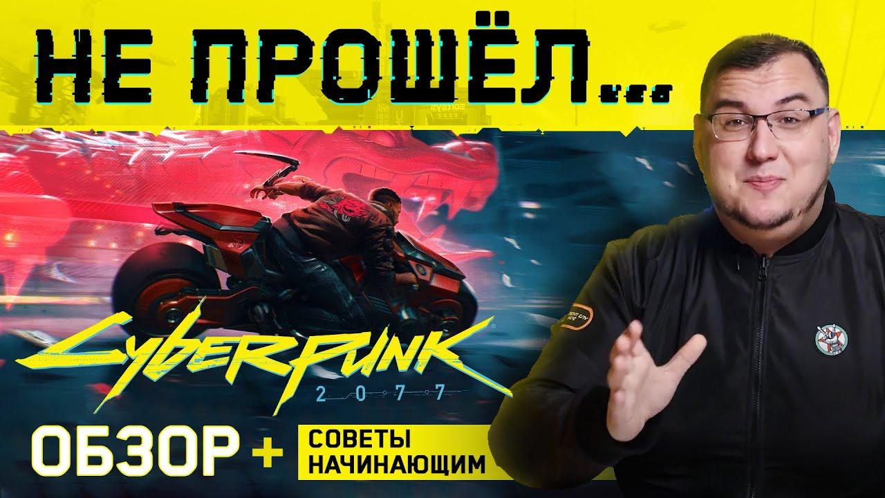 Не прошел Cyberpunk 2077. Впечатления и советы начинающим (Обзор Cyberpunk 2077, предварительный)