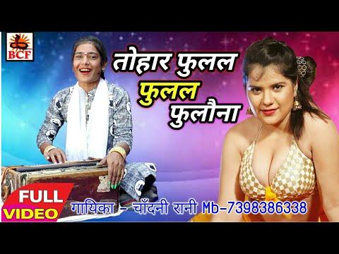 Tohar Phulal Phulal Fulauna तोहार फुलल फुलल फुलौना Singer Chadani Rani