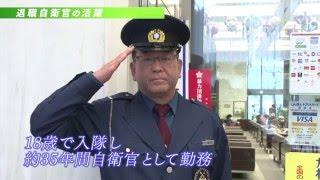 退職自衛官の活躍(酒井実さん)