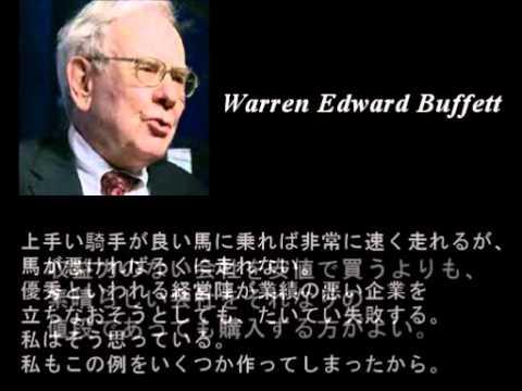 偉大なる投資家達の名言集 2